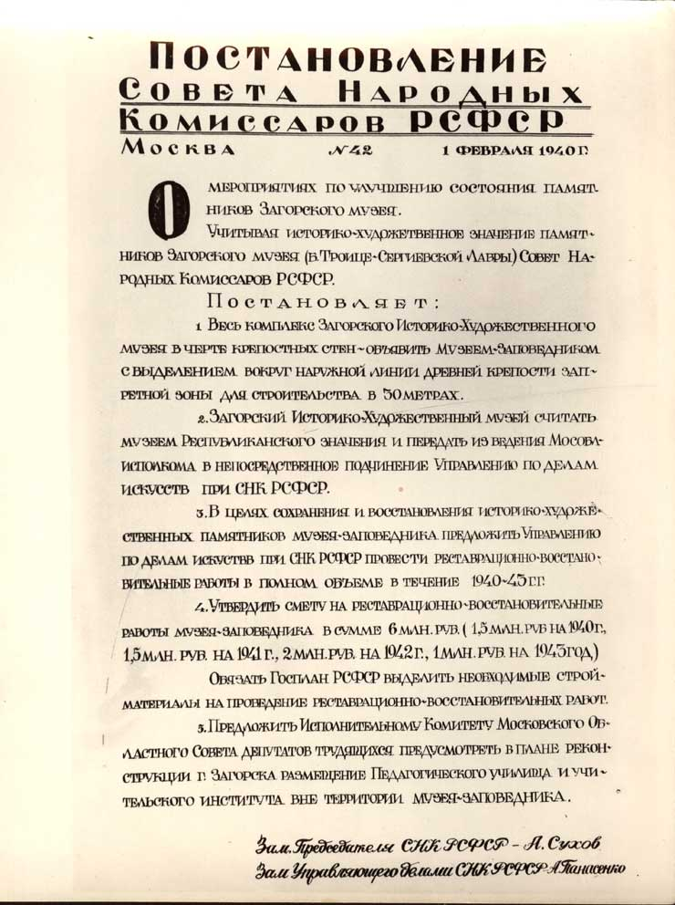 Издательство: советское законодательство город издания: москва год издания: 1933 страниц: 8